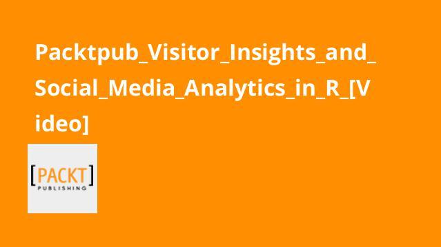 آموزش تحلیل رسانه اجتماعی و بازدیدکنندگان درR